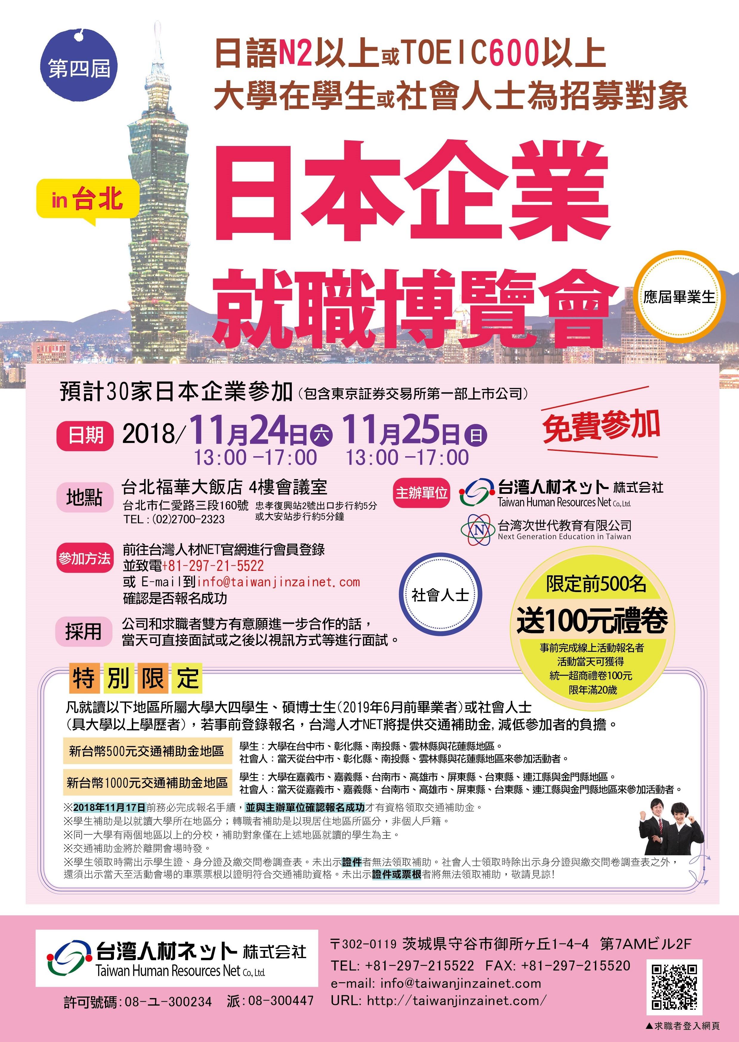 日本企業就職博覽會