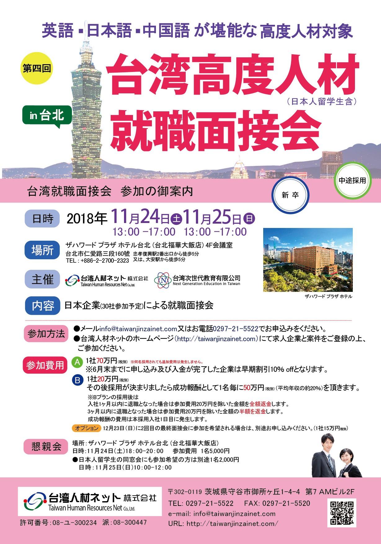 2017台湾高度人材就職面接会