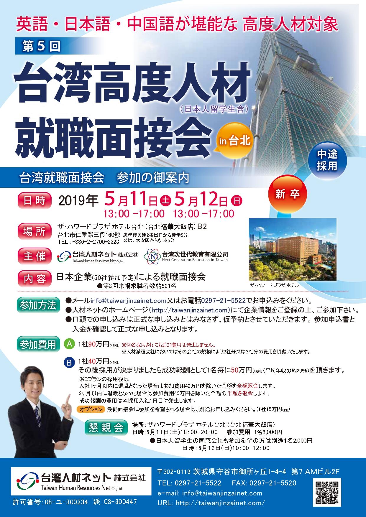 2019台湾高度人材就職面接会A